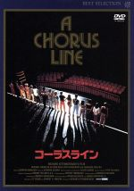 コーラスライン(通常)(DVD)