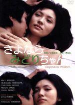 さよならみどりちゃん(通常)(DVD)