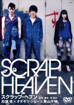 スクラップ・ヘブン(通常)(DVD)