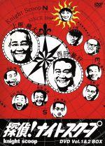 探偵!ナイトスクープDVD Vol.1&2 BOX(通常)(DVD)