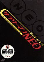 謎のホームページ サラリーマンNEO DVD-BOX(通常)(DVD)