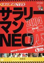 謎のホームページ サラリーマンNEO 赤盤2004(通常)(DVD)