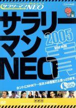 謎のホームページ サラリーマンNEO 青盤2005(通常)(DVD)