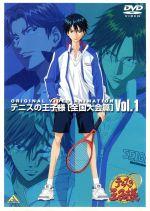 テニスの王子様 Original Video Animation 全国大会篇 Vol.1(通常)(DVD)