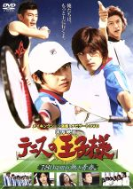 テニスの王子様 ナビゲートDVD(通常)(DVD)
