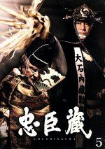 忠臣蔵 5(DVD)