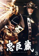 忠臣蔵 3(DVD)