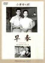 早春(通常)(DVD)