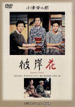 彼岸花(通常)(DVD)