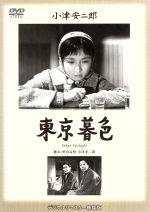 東京暮色(通常)(DVD)