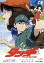 タッチ TVスペシャル(通常)(DVD)