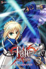 Fate/stay night 3(通常)(DVD)