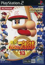 実況パワフルプロ野球13(ゲーム)