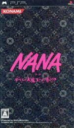 NANA すべては大魔王のお導き!?(ゲーム)