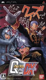 クイズ機動戦士ガンダム 問戦士DX(ゲーム)