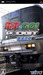 電車でGO!ポケット 東海道線編(ゲーム)