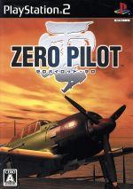 ZERO PILOT 零 -zero-(ゲーム)