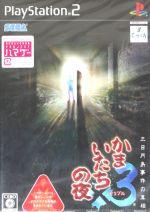 かまいたちの夜×3 三日月島事件の真相(ゲーム)