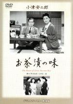 お茶漬けの味(通常)(DVD)