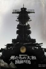 男たちの大和/YAMATO(特別限定版)(特典ディスク2枚、ブックレット、フィルム栞付)(通常)(DVD)