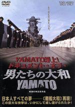 YAMATO浮上!ドキュメント・オブ・男たちの大和/YAMATO(通常)(DVD)