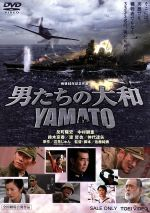 男たちの大和/YAMATO(通常)(DVD)
