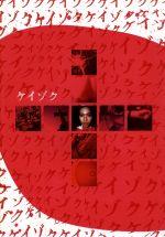 ケイゾク DVDコンプリートBOX(三方背ケース、ブックレット付)(通常)(DVD)