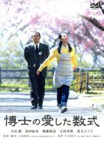 博士の愛した数式(初回生産版)(通常)(DVD)