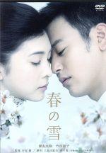 春の雪(通常)(DVD)