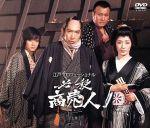 江戸プロフェッショナル 必殺商売人 [上巻](通常)(DVD)