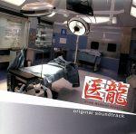 医龍 Team Medical Dragon オリジナルサウンドトラック(通常)(CDA)