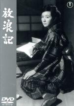 放浪記(通常)(DVD)