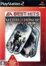 メダル オブ オナー ヨーロッパ強襲 EA BEST HITS(再販)(ゲーム)