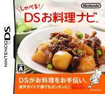 しゃべる!DSお料理ナビ(ゲーム)