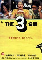 THE 3名様(通常)(DVD)