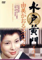水戸黄門名作選 由美かおるセレクション Vol.1(通常)(DVD)