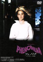 フェノミナ インテグラルハード完全版 デジタル・ニューマスター(通常)(DVD)