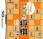 いつでもどこでも できる将棋 AI将棋(ゲーム)