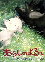 あらしのよるに スペシャル・エディション(通常)(DVD)