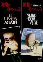 悪魔の赤ちゃん2&悪魔の赤ちゃん3/禁断の島(通常)(DVD)