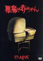 悪魔の赤ちゃん(通常)(DVD)