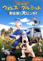 ウォレスとグルミット 野菜畑で大ピンチ! スペシャル・エディション(通常)(DVD)