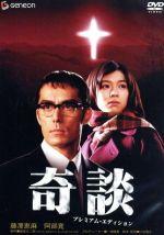 奇談 プレミアム・エディション(通常)(DVD)