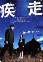 疾走(通常)(DVD)