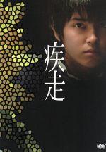 疾走 スペシャル・エディション(初回限定生産)((三方背ケース、特典ディスク、ブックレット(48P)付))(通常)(DVD)