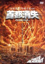 首都消失(デジタル・リマスター)(通常)(DVD)
