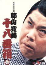 松竹新喜劇 藤山寛美 十八番箱 壱 DVD-BOX(通常)(DVD)