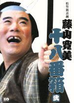 松竹新喜劇 藤山寛美 十八番箱 弐 DVD-BOX(通常)(DVD)