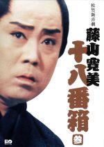 松竹新喜劇 藤山寛美 十八番箱 参 DVD-BOX(通常)(DVD)