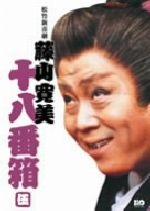 松竹新喜劇 藤山寛美 十八番箱 伍 DVD-BOX(通常)(DVD)